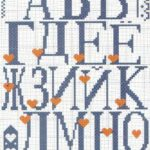 романтический алфавит